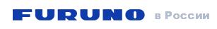 Furuno в России